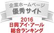 弊社サイトは日興アイ・アール株式会社の「2016年度全上場企業ホームページ充実度ランキング調査 総合ランキング優秀企業ホームページ」に選ばれました。