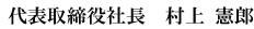 代表取締役社長 村上憲郎