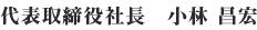 代表取締役社長 小林 昌宏